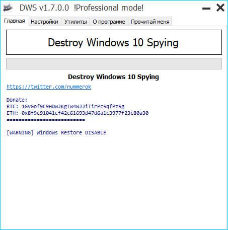 Destroy Windows 10 Spying (DWS) 2 2 2 2 - скачать бесплатно