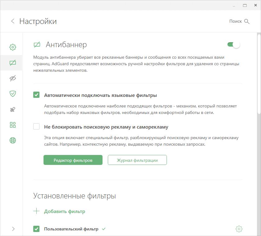Adguard 6.4 лицензионный ключ