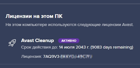 Avast Cleanup key