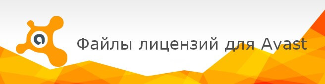 Сборник рабочих файлов лицензий интересах Avast всех версий