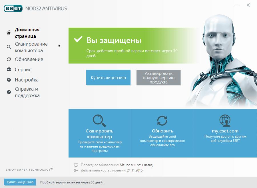 Eset nod32 antivirus 12. 0. 31. 0 скачать бесплатно.