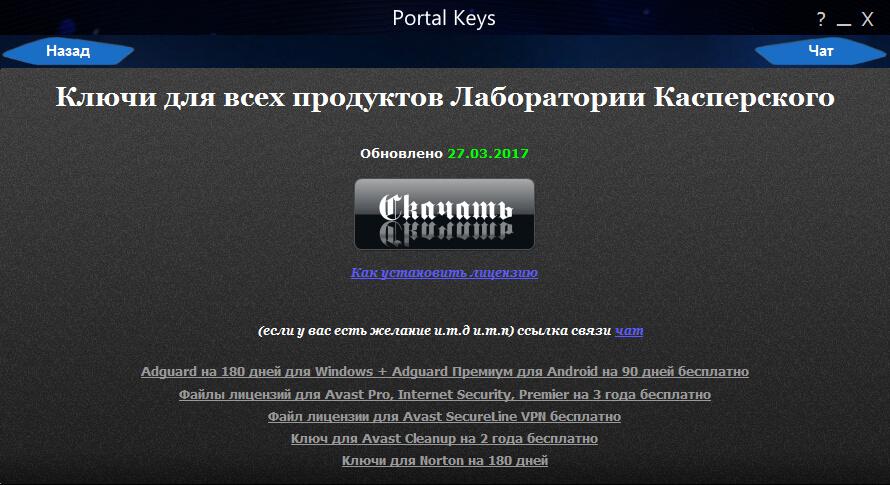 Скачать программу portal keys